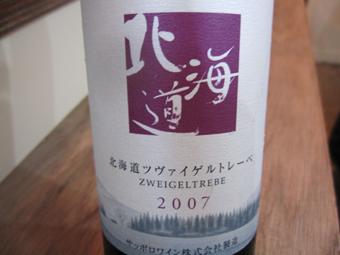 北海道ワイン.jpg